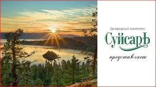 видео базы отдыха зимой в Карелии