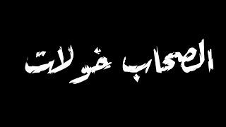 حالات واتس مهرجانات 2020 شاشه سوداء بدون حقوق مودي امين حلقولو مهرجان لسه منزلش