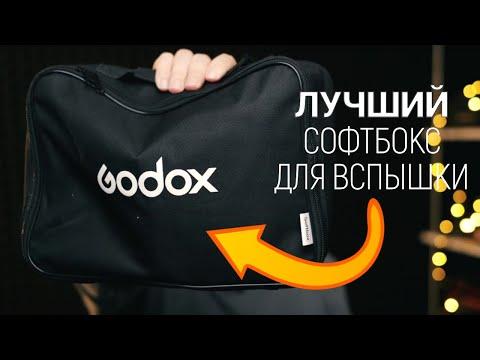 Godox EasyBox – лучший софтбокс для накамерной вспышки!