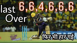 KKR vs CSK match challenge full highlight vivo ipl 2018