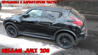 Nissan Juke подобрали проблему с ВАРИАТОРОМ - часть 1. ClinliCar подбор авто, автоэксперт СПб.