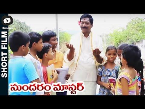 Sundharam Master 2016 Telugu Short Film | Latest Telugu Short Films | Khelpedia