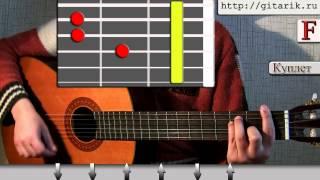 Петлюра - Голубоглазая аккорды