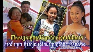 ជីវិតកម្សត់ក្មេងកំព្រាឪពុកទូលនំលក់តាមជនបទ កុមារី ឃុយ មុីហៀង,khmer hot news, mr. sc