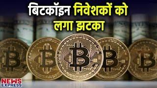 Bitcoins में Delhi NCR के निवेशकों के करोड़ों रुपये फंसे