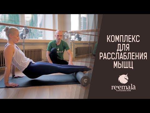 ПИЛАТЕС: Упражнения на миофасциальное расслабление мышц | Упражнения с роллом для пилатеса.
