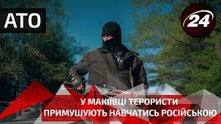 У Макіївці терористи примушують навчатись російською(Терористи самопроголошеної