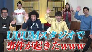 【爆笑】UUUMのスタジオで起こった勘違いwww【SUSHI★BOYSの企画#156】
