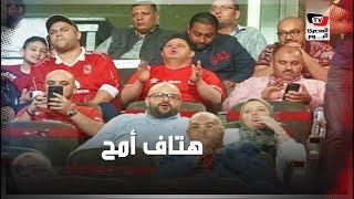 «أمح» يهتف: «الدوري يا أهلي» في مباراة سموحة.. ويداعب مشجعي الأحمر بمقصورة «بتروسبورت»