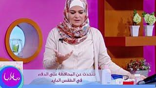 سميرة كيلاني تتحدث عن المحافظة على الدفء في الطقس البارد