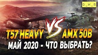 T57 Heavy vs AMX 50B - что выбрать в патче 6.10 в Wot Blitz   D_W_S