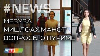 130 Еврейские молодежные новости STL NEWS (12.03.17) О Пуриме, Мишлоах манот, Мезуза