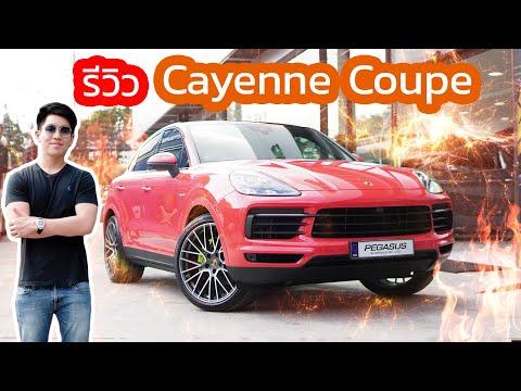 รีวิว Porsche Cayenne Coupe 2019 ที่โคตร เท่ !!!!