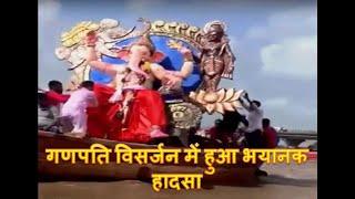 Ganpati visarjan accident video in Mumbai Maharashtra || गणपति बप्पा के विसर्जन में हुआ भयानक हादसा