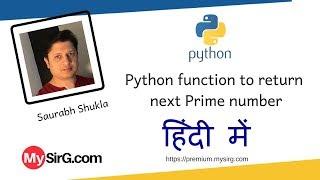 Python function to return next prime number हिंदी में