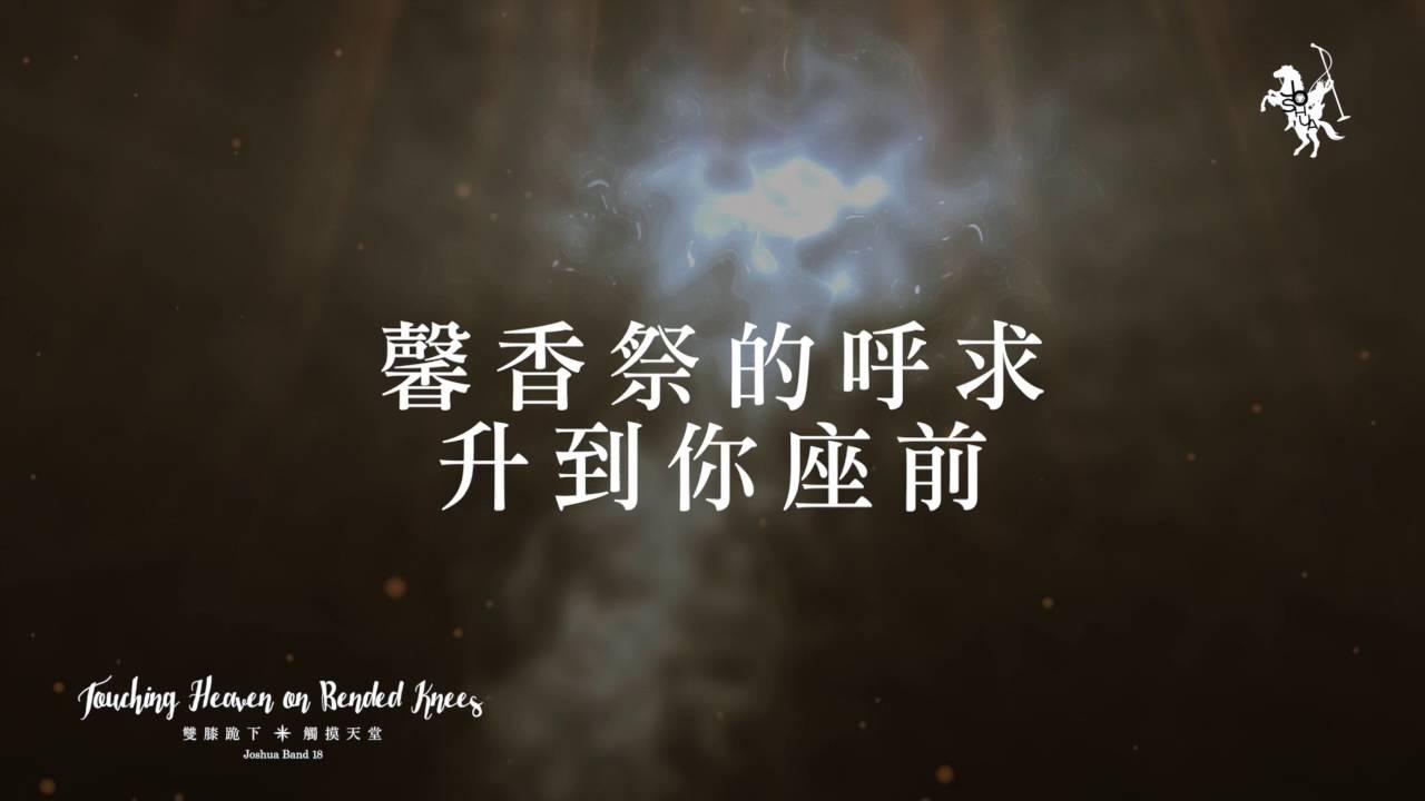 約書亞樂團 -【你配得全所有/我尊崇你】官方歌詞MV Chords - Chordify