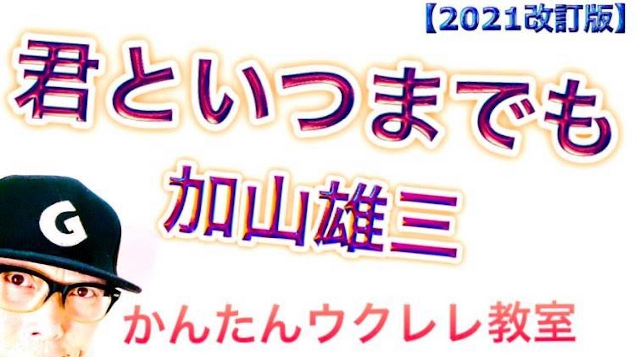 【2021改訂版】君といつまでも / 加山雄三《ウクレレ 超かんたん版 コード&レッスン付》 #GAZZLELE