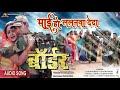 "Maai Ho Lalanwa De Da | Border | Bhojpuri Movie Song | Dinesh Lal Yadav ""Nirahua"""