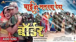 "Song : maai ho lalanwa de da singer alok kumar nirahua entertainment pvt. ltd. presents movie border cast dinesh lal yadav ""nirahua"", aamrapali dubey, ..."