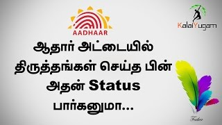 How to check Aadhar card update status?