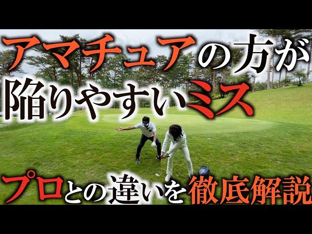 横田の得意技と言えばロブショット!フェイスで球を滑らせるは間違いです!フェースに乗せる!ロブの距離感が抜群に上がる!なぜそんなに効率の悪い打ち方をアマチュアはしているのか? #ヨコシンゴルフレッスン