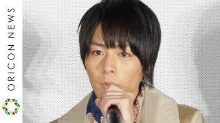 チャンネル登録:https://goo.gl/U4Waal 俳優の犬飼貴丈が9日、都内で行...