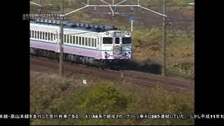 ARSGW-0238T1999 【たかやま】 急行たかやま飛騨古川行き 【キハ58】【キロ28】