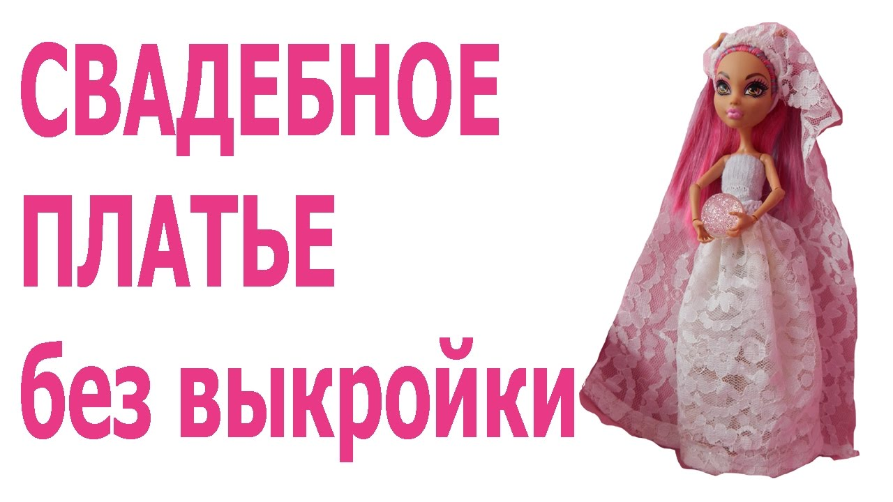 Свадебное платье на куклу своими руками выкройки фото 177