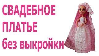 Как сшить свадебное платье для куклы/ Легко/ Без выкройки/How to make dress for dolls