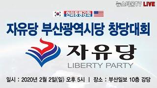 자유당 부산광역시당 창당대회 - 부산일보 10층 강당 …