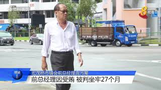 宏茂桥市镇理事会前经理贪污罪成 被判坐牢27个月