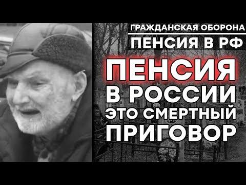 Лучше умереть, чем выйти на пенсию в России | Жизнь пенсионеров в РФ – Гражданская оборона