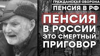 Лучше умереть, чем выйти на пенсию в России   Жизнь пенсионеров в РФ – Гражданская оборона