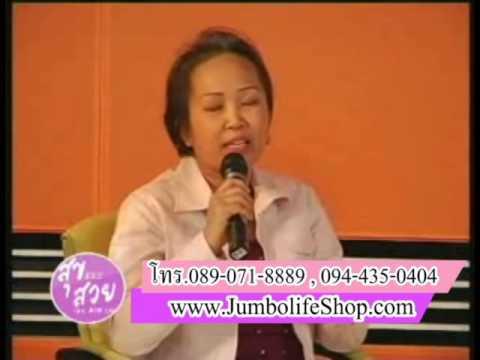 #JumbolifeShop BIM100 มะเร็งลำไส้ใหญ่ โทร 089-071-8889
