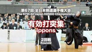 Ippons Round2 - 67th All Japan Kendo Championship 2019