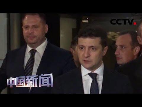 [中国新闻] 乌总统泽连