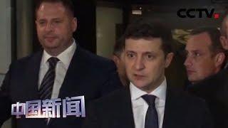 [中国新闻] 乌总统泽连斯基:乌俄年底前交换顿巴斯地区全部被扣人员 | CCTV中文国际