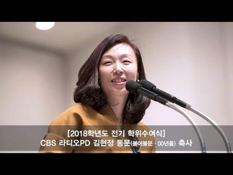 이화여자대학교 2018 전기 학위수여식 CBS 라디오PD 김현정 동문(불어불문, 00년졸) 축사