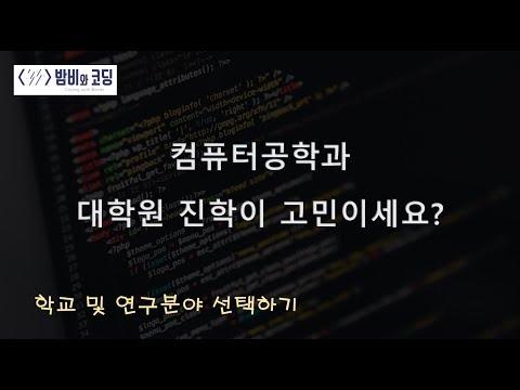 컴퓨터 Top 대학원 진학이란 ★ 밤비와 코딩