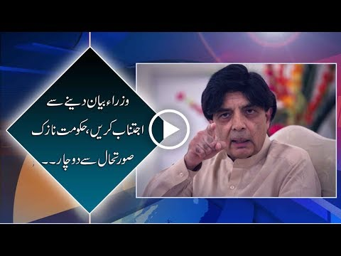 Ch Nisar angered over federal minister's statement