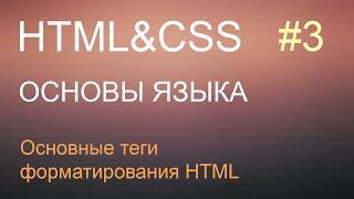 HTML с нуля: урок 3 - основные теги форматирования HTML