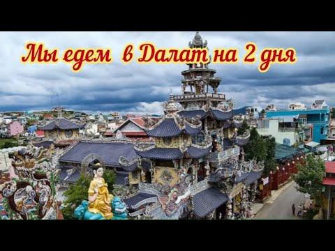 ДАЛАТ Нячанг Вьетнам Красивейший Город во Вьетнаме Дружная Компания все Подружились Ржали всю Дорогу
