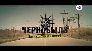Чернобыль Зона отчуждения 2. весь сезон за 3 минуты!