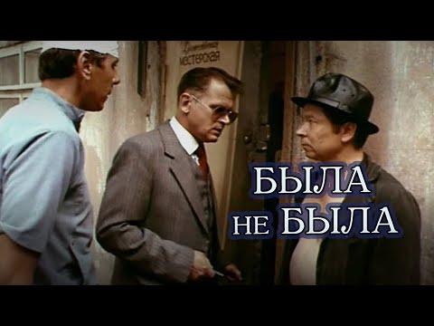 «Была не была», 2-я серия, Одесская киностудия, 1986