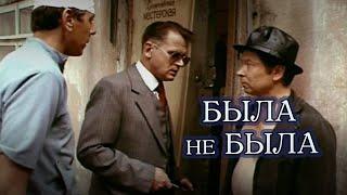 Драма «Была не была», 1-2 серии, Одесская киностудия, 1986
