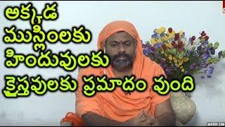 Danger in tirumala-tirupathi swami paripoornananda said | Hindu security zone | #bhaarat_today |
