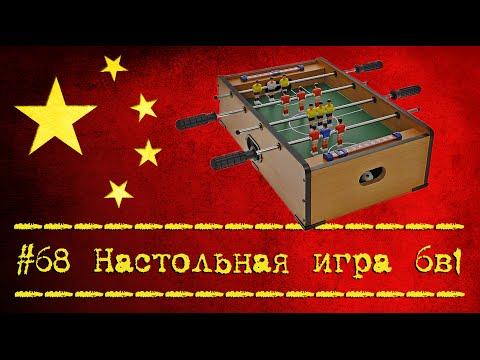Настольная игра 6в1 футбол, бильярд, теннис, шахматы [№68] Board game football, billiards, tennis