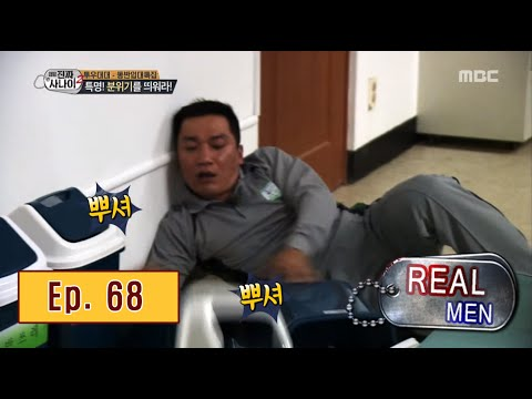 [Real men] 진짜 사나이 - attractive acting & mime 20160619