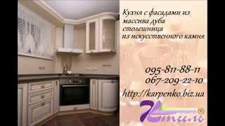 видео кухня массив