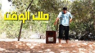 أول تونسي يسافر عبر الزمن